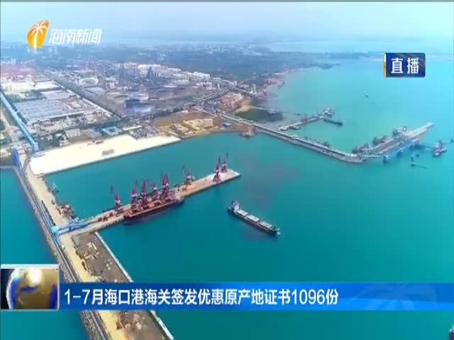 1—7月海口港海关签发优惠原产地证书1096份