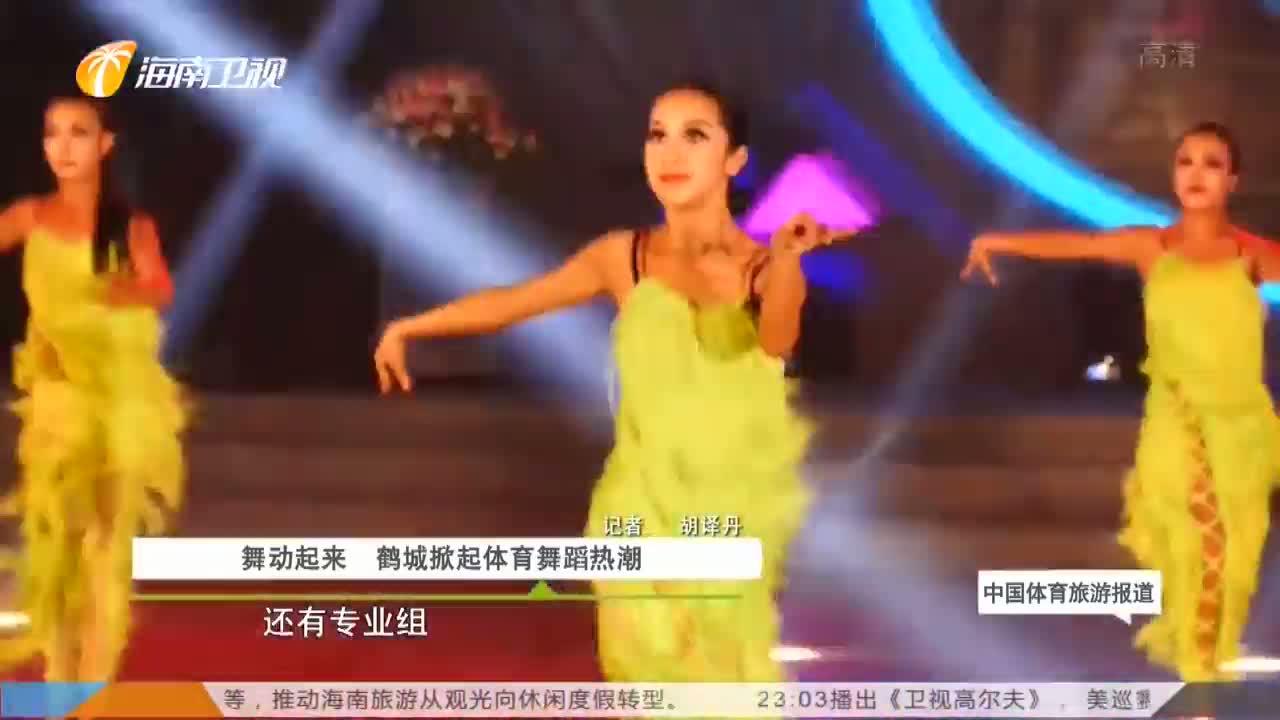 《中国体育旅游报道》2019年08月07日