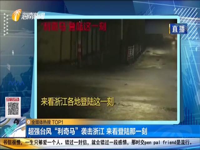 """超强台风""""利奇马""""袭击浙江 来看登陆那一刻"""