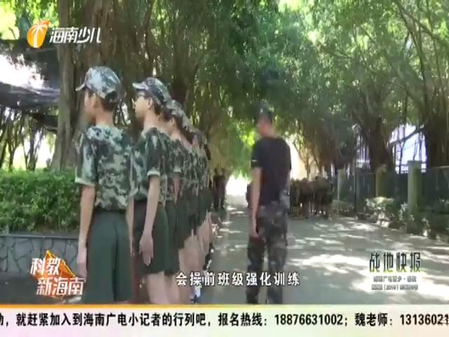 《科教新海南》暑期特别报道《少年突击队》2019年08月12日