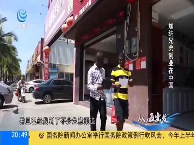 加纳兄弟创业在中国