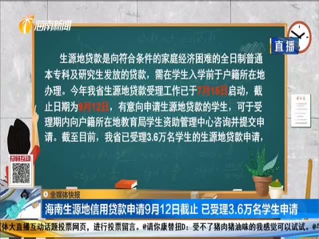 海南生源地信用貸款申請9月12日截止 已受理3.6萬名學生申請