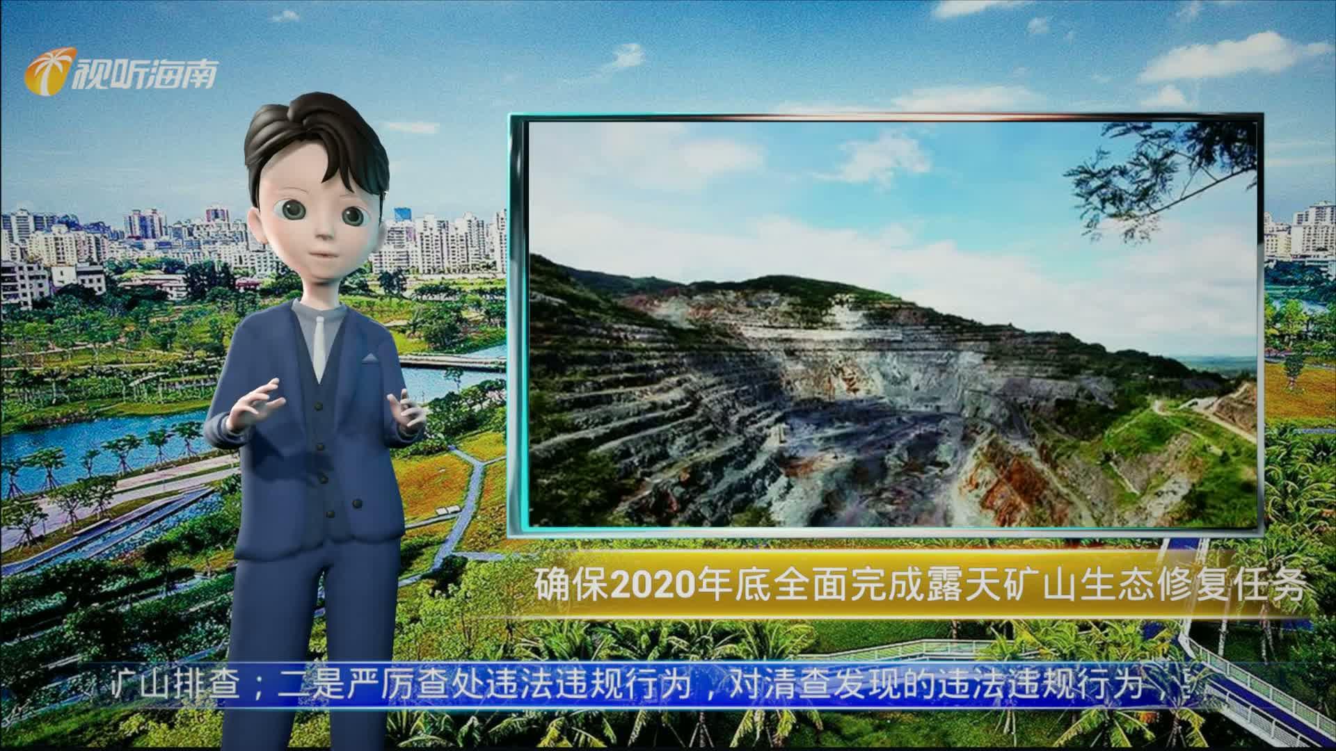 AI播報|海南將對露天礦山實施綜合整治 修復露天礦山生態