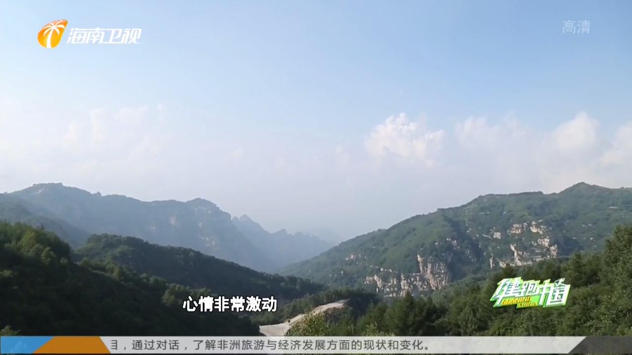 《健跑中國》2019年08月15日
