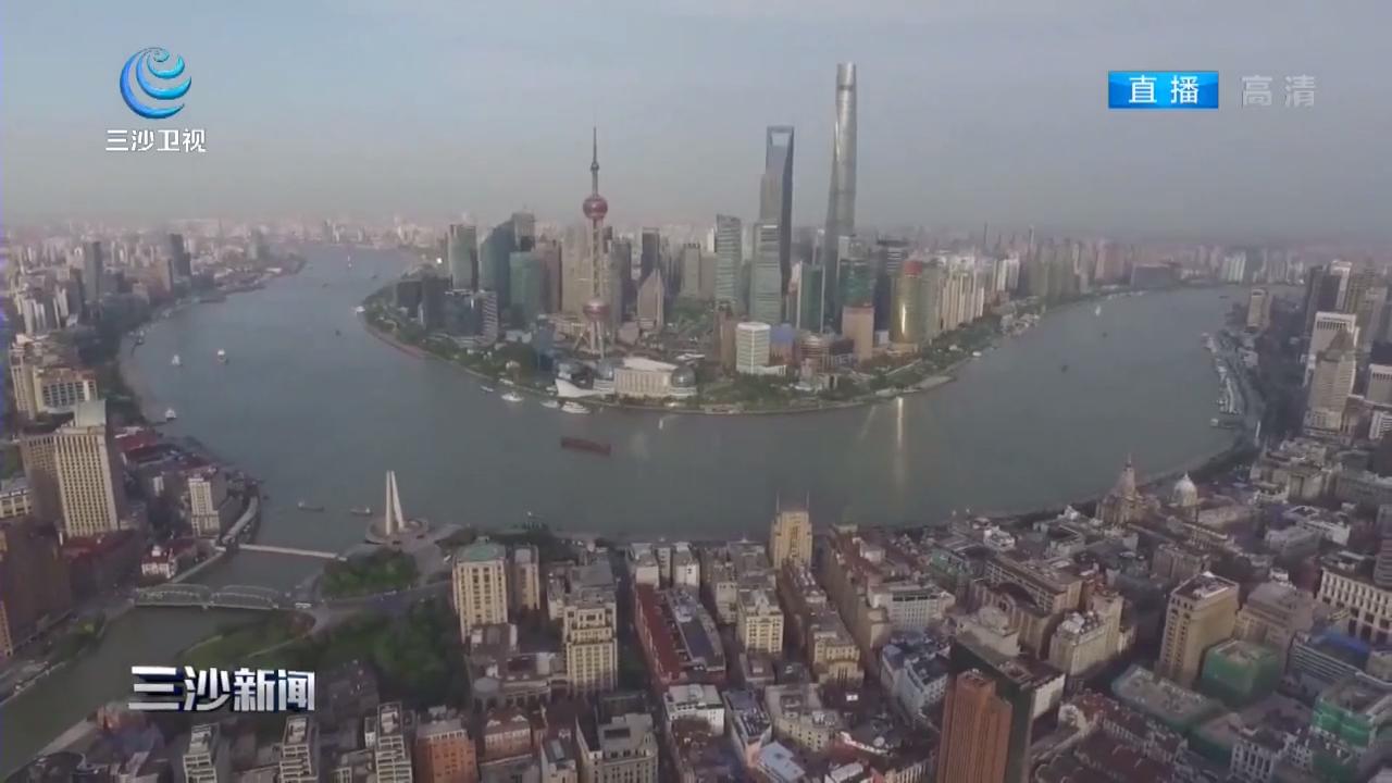 上海出台新一轮服务业扩大开放措施:进一步放宽外资准入限制