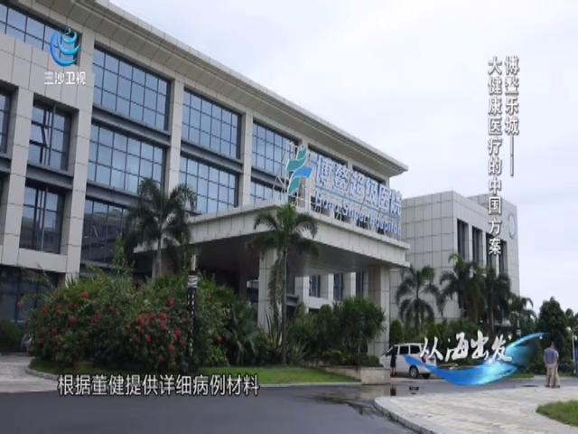 博鰲樂城——大健康醫療的中國方案