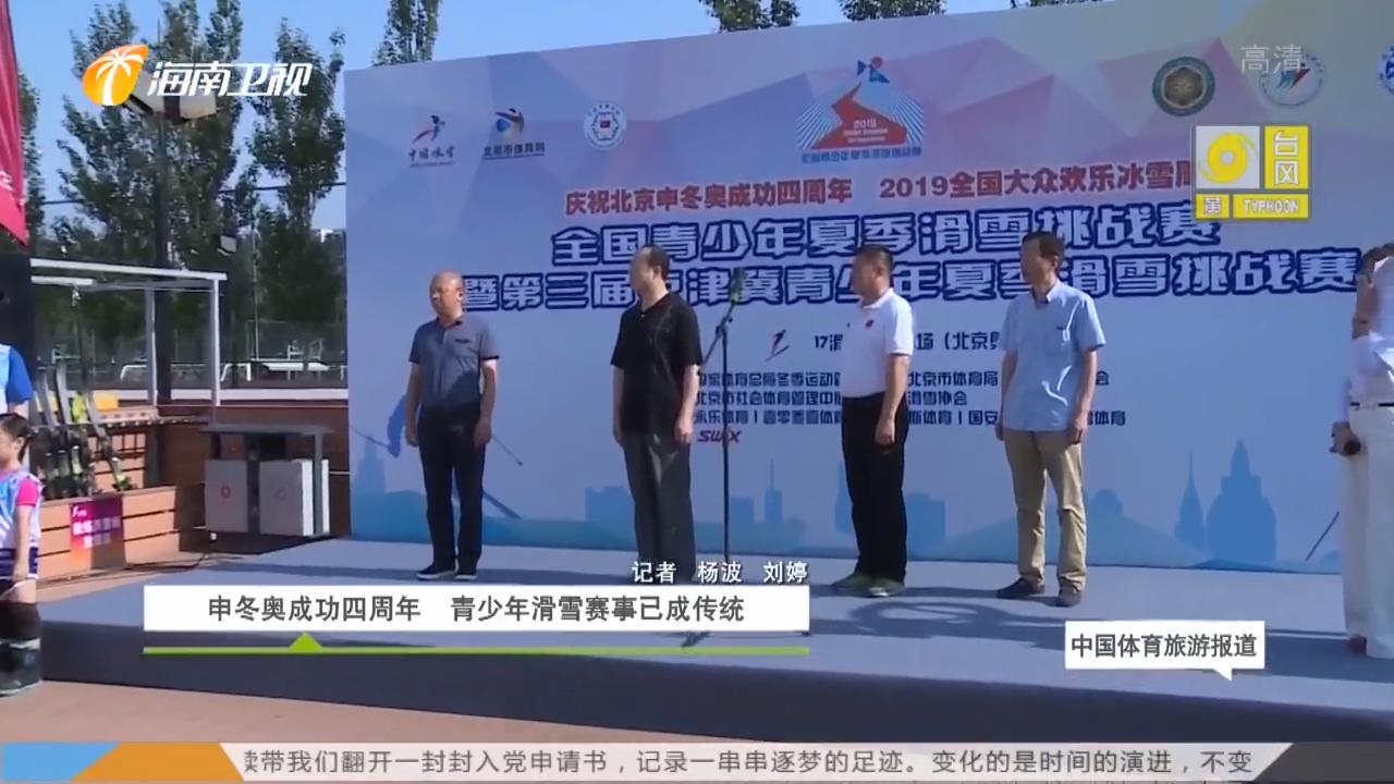 《中國體育旅游報道》2019年07月31日
