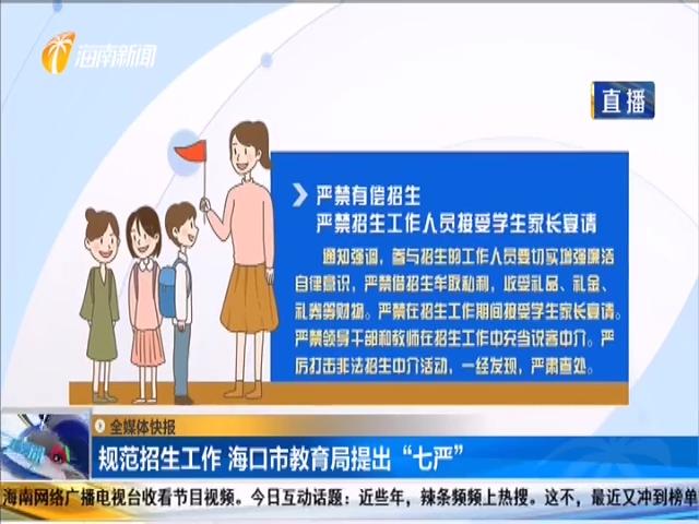 """规范招生工作 海口市教育局提出""""七严"""""""