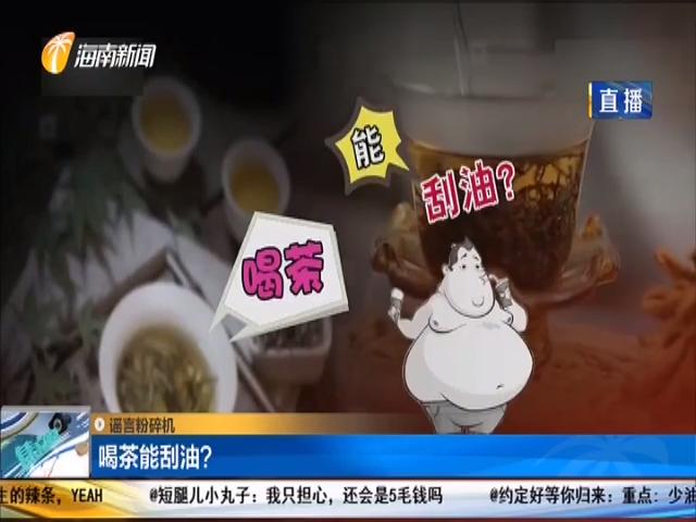 谣言粉碎机:喝茶能刮油?