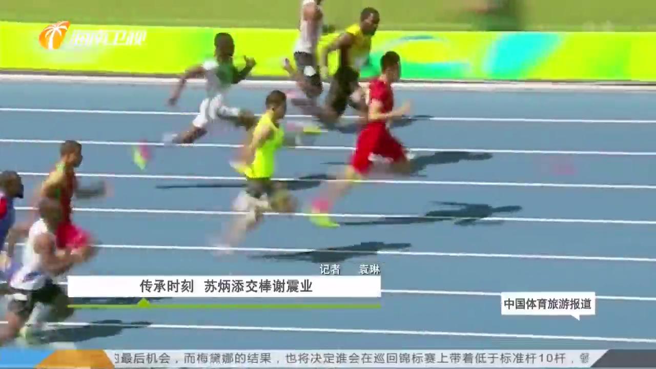 《中國體育旅游報道》2019年08月19日