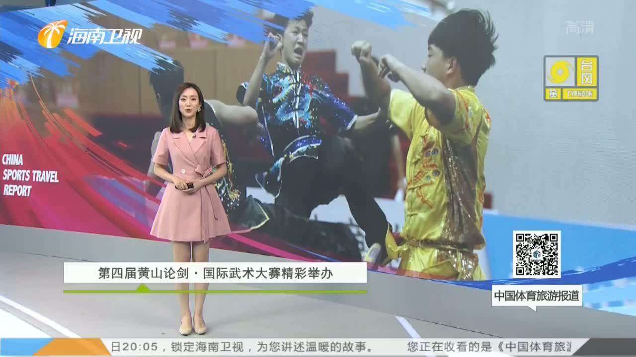 《中國體育旅游報道》2019年08月01日