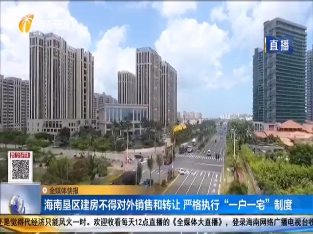 """海南墾區建房不得對外銷售和轉讓 嚴格執行""""一戶一宅""""制度"""