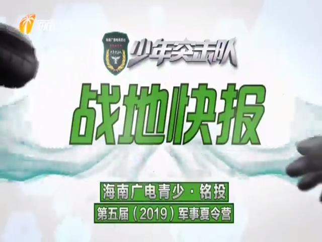 《科教新海南》暑期特別報道《少年突擊隊》2019年07月31日