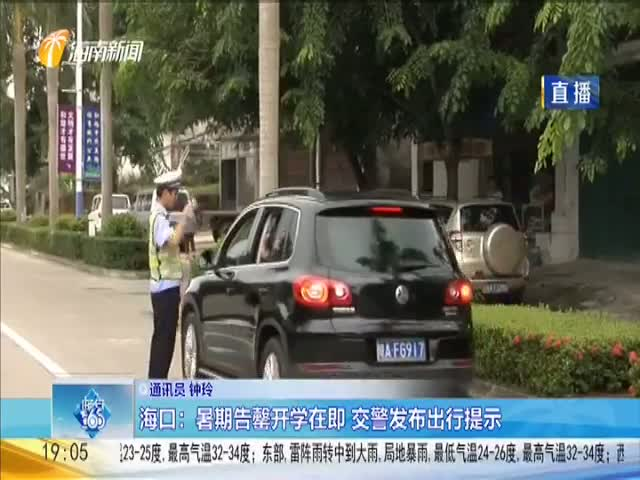 海口:暑期告罄開學在即 交警發布出行提示