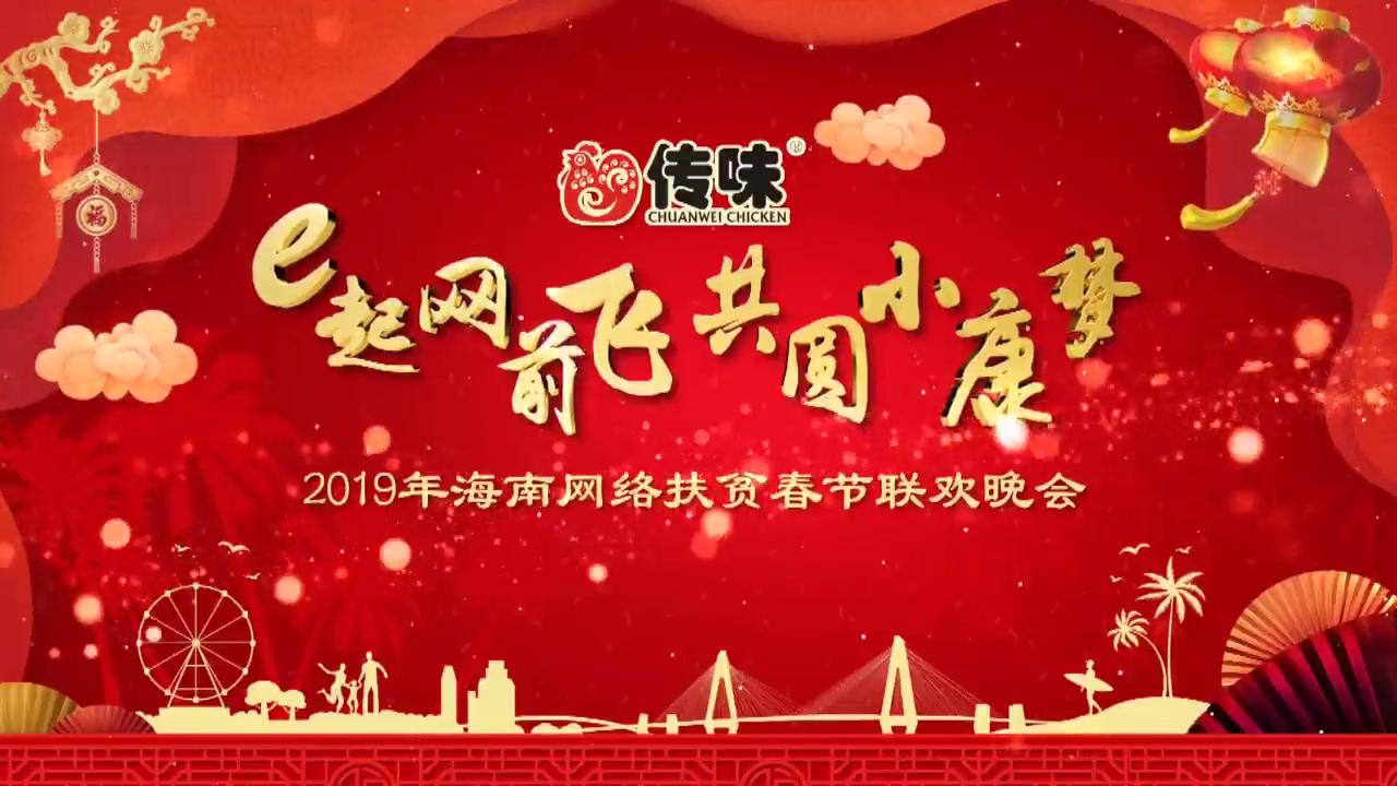 2019传味·海南省网络扶贫春晚