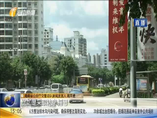 海南:8月1日起对外地车辆限行 符合条件可申请一年过渡期