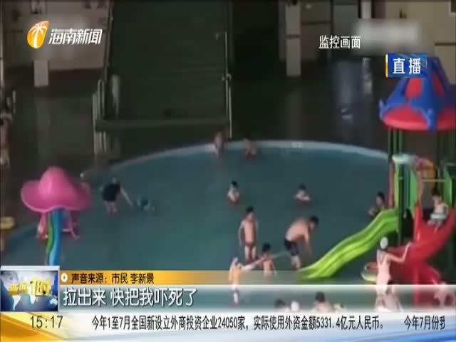 河南新鄉 家長大意 三歲幼兒泳池現溺水險情
