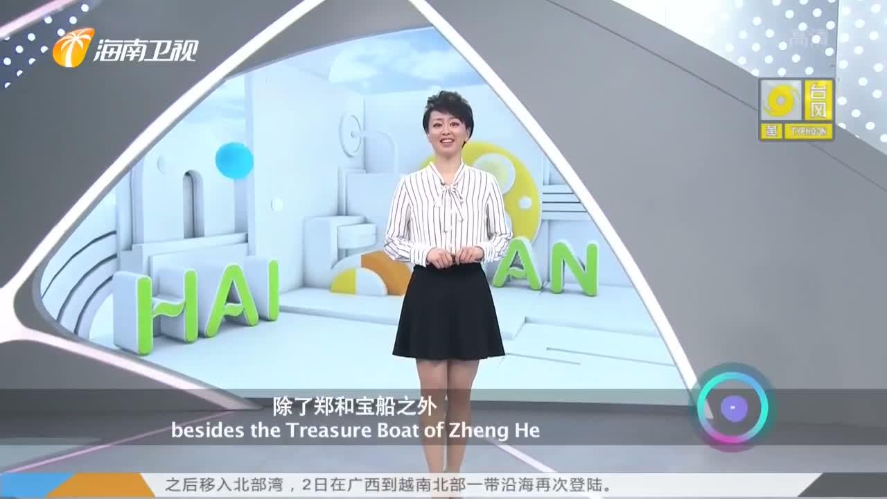 《Bravo Hainan》2019年08月01日
