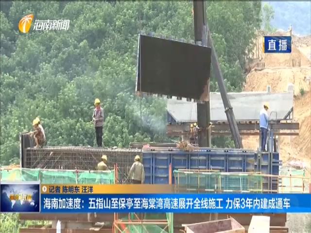 海南加速度:五指山至保亭至海棠湾高速展开全线施工 力保3年内建成通车