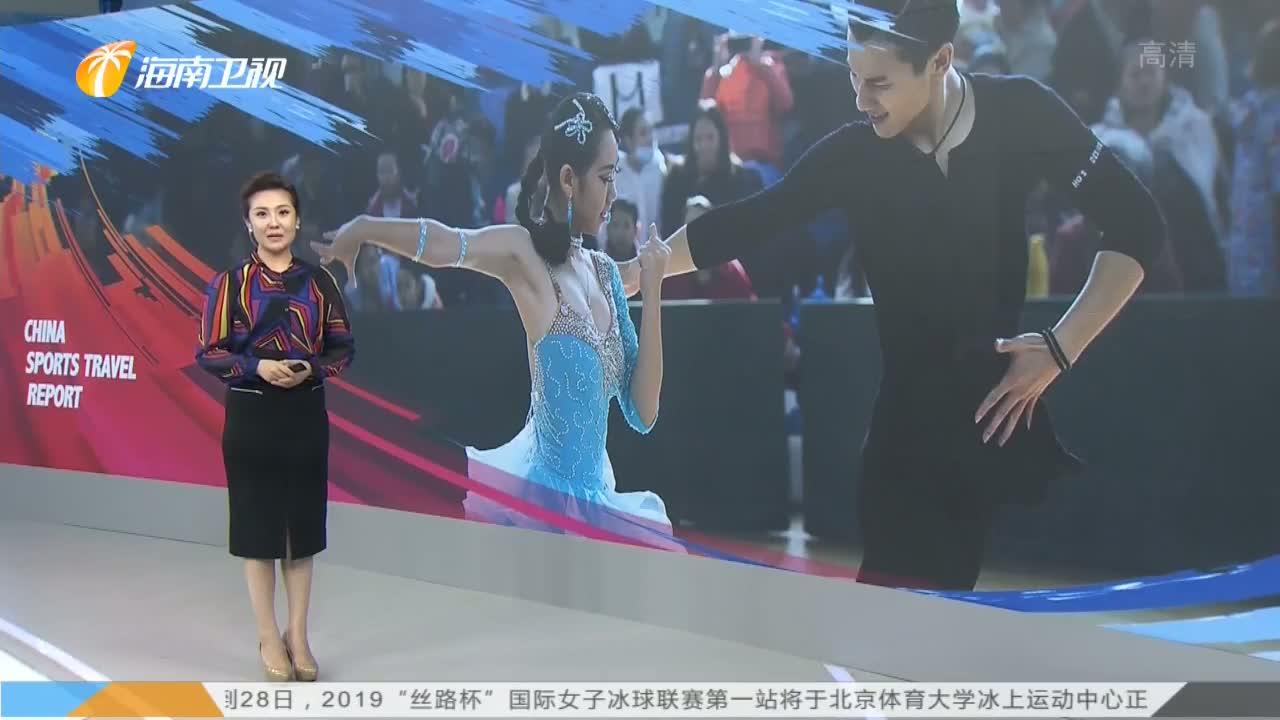 《中國體育旅游報道》2019年08月21日