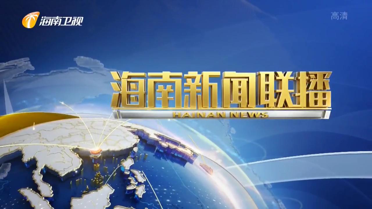 《海南新闻联播》2019年08月24日