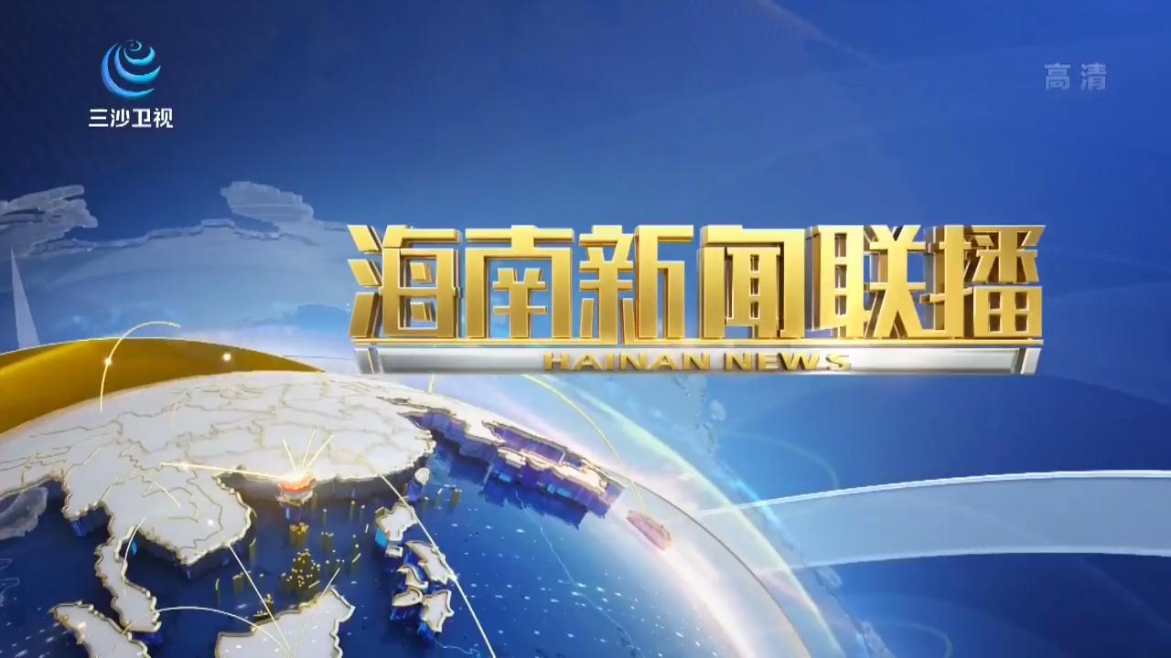 《海南新闻联播》2019年08月13日