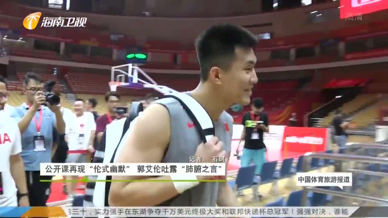 《中國體育旅游報道》2019年08月26日