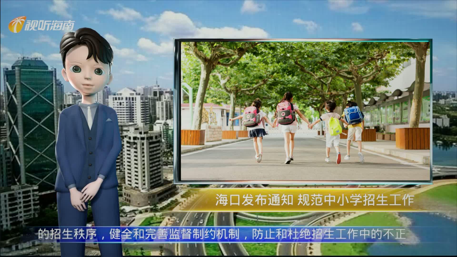 "AI播报|海口公布""七严""铁令规范中小学招生工作"
