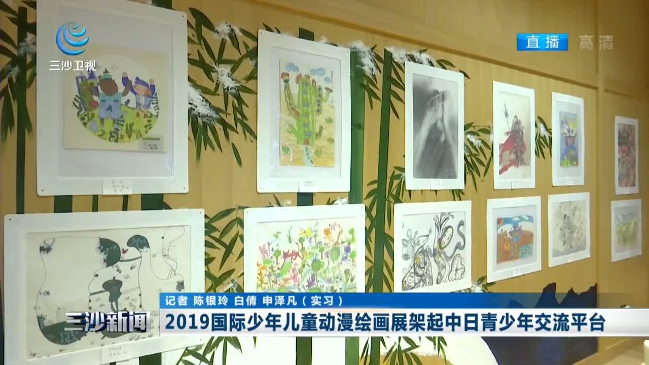 2019国际少年儿童动漫绘画展架起中日青少年交流平台