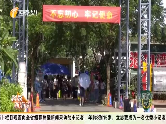 《科教新海南》暑期特别报道《少年突击队》2019年08月23日