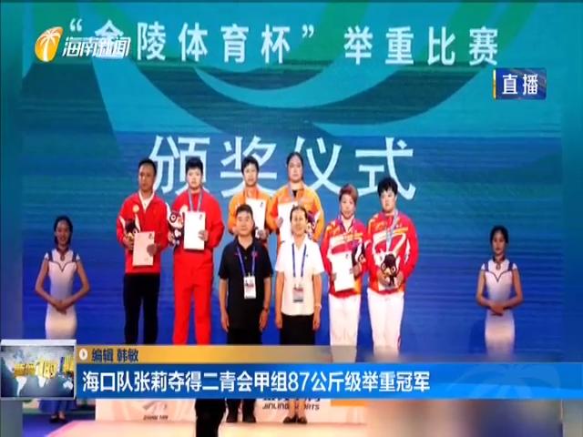 海口队张莉夺得二青会甲组87公斤级举重冠军