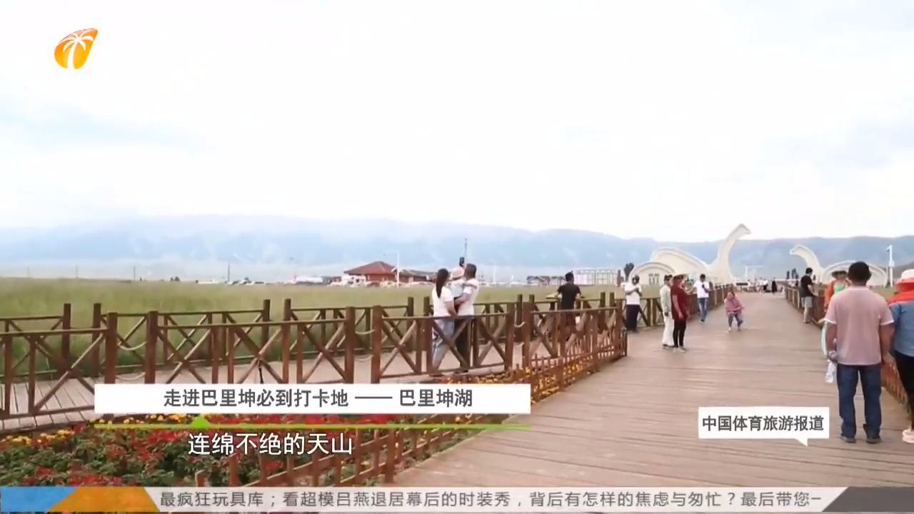 《中國體育旅游報道》2019年08月23日
