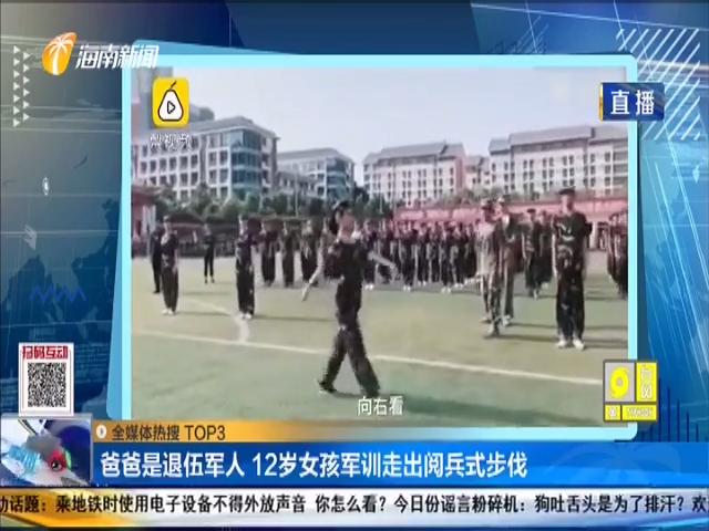 爸爸是退伍军人 12岁女孩军训走出阅兵式步伐