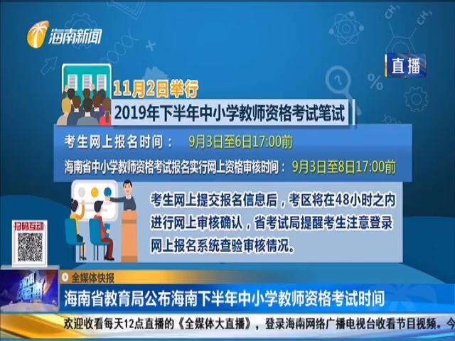 海南省教育局公布海南下半年中小学教师资格考试时间