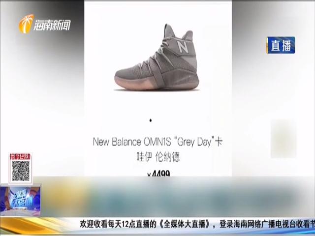 """炒鞋乱象:限量版球鞋销售火爆 排队抽签像A股""""打新"""""""
