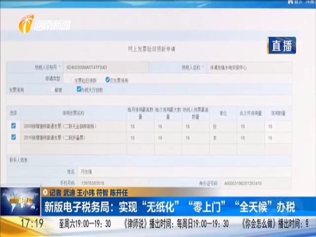 """新版电子税务局:实现""""无纸化""""""""零上门""""""""全天候""""办税"""