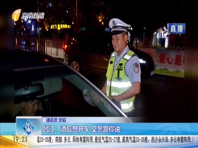 昌江:酒后想开车 交警跟你说