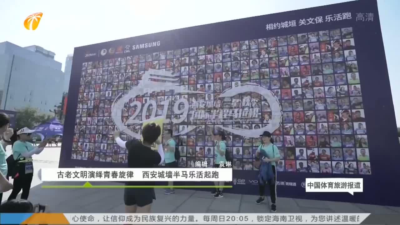 《中国体育旅游报道》2019年09月25日
