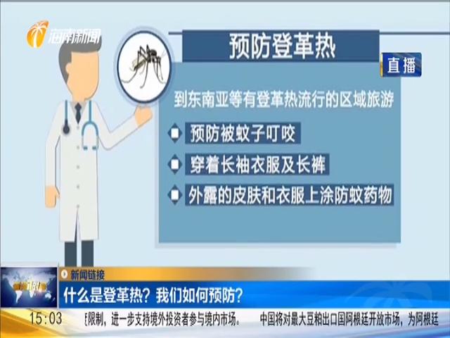 海南加强登革热疫情防控 海南通报登革热疫情:77例已隔离治疗 病情稳定