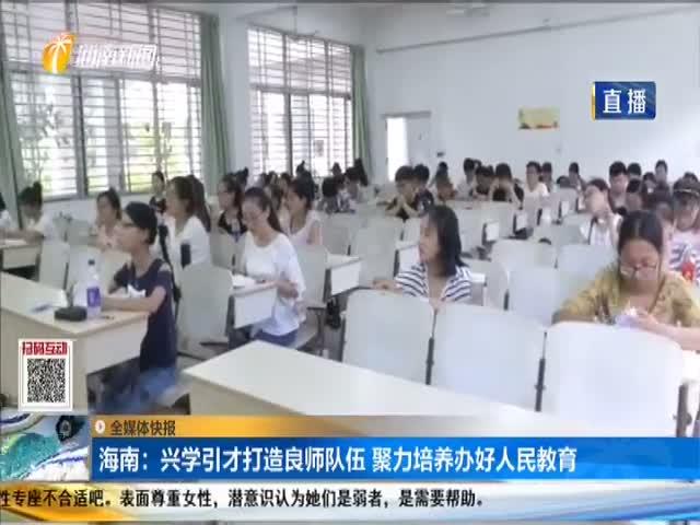 海南:兴学引才打造良师队伍 聚力培养办好人民教育