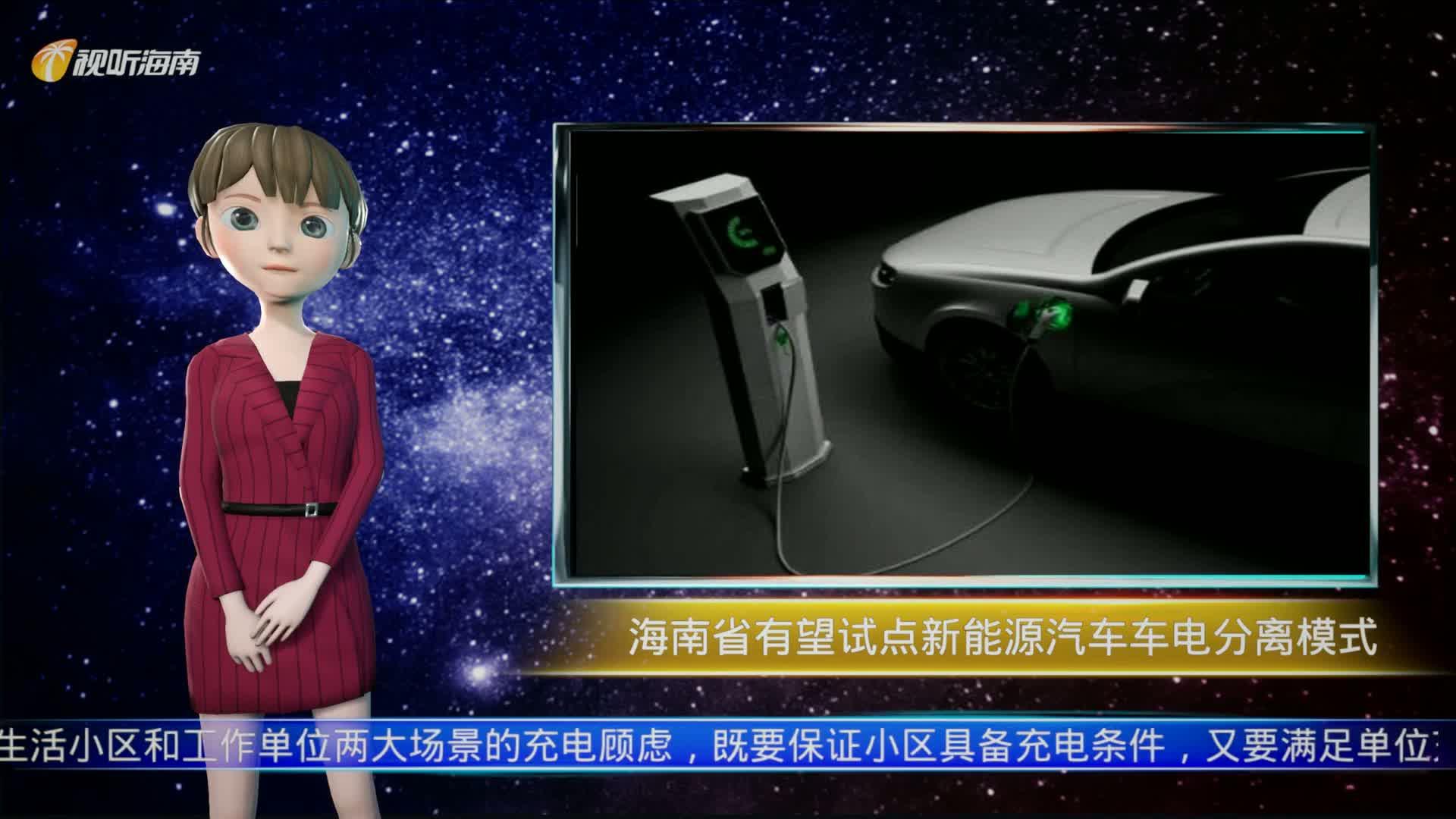 AI播报|海南省有望试点新能源汽车车电分离模式