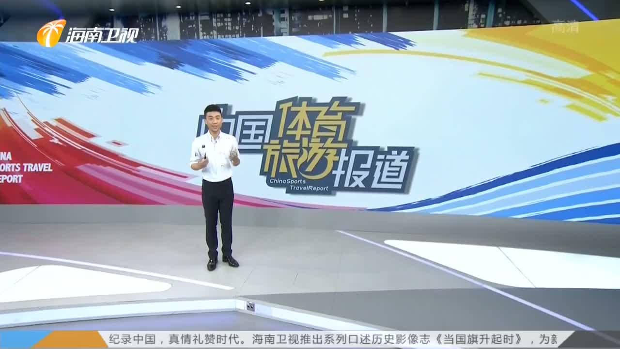 《中国体育旅游报道》2019年09月28日