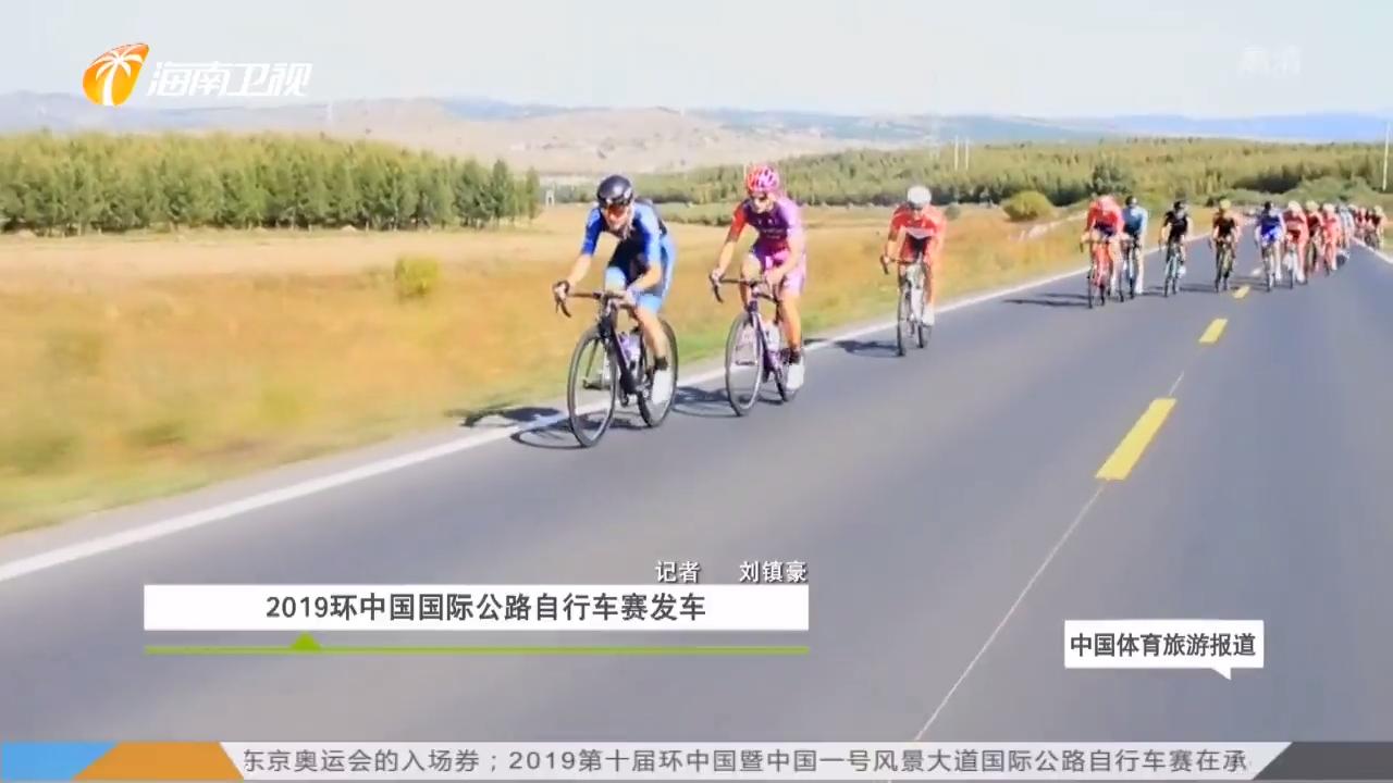 《中国体育旅游报道》2019年09月09日