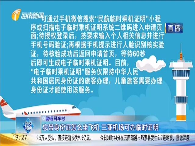 忘带身份证怎么坐飞机 三亚机场可办临时证明