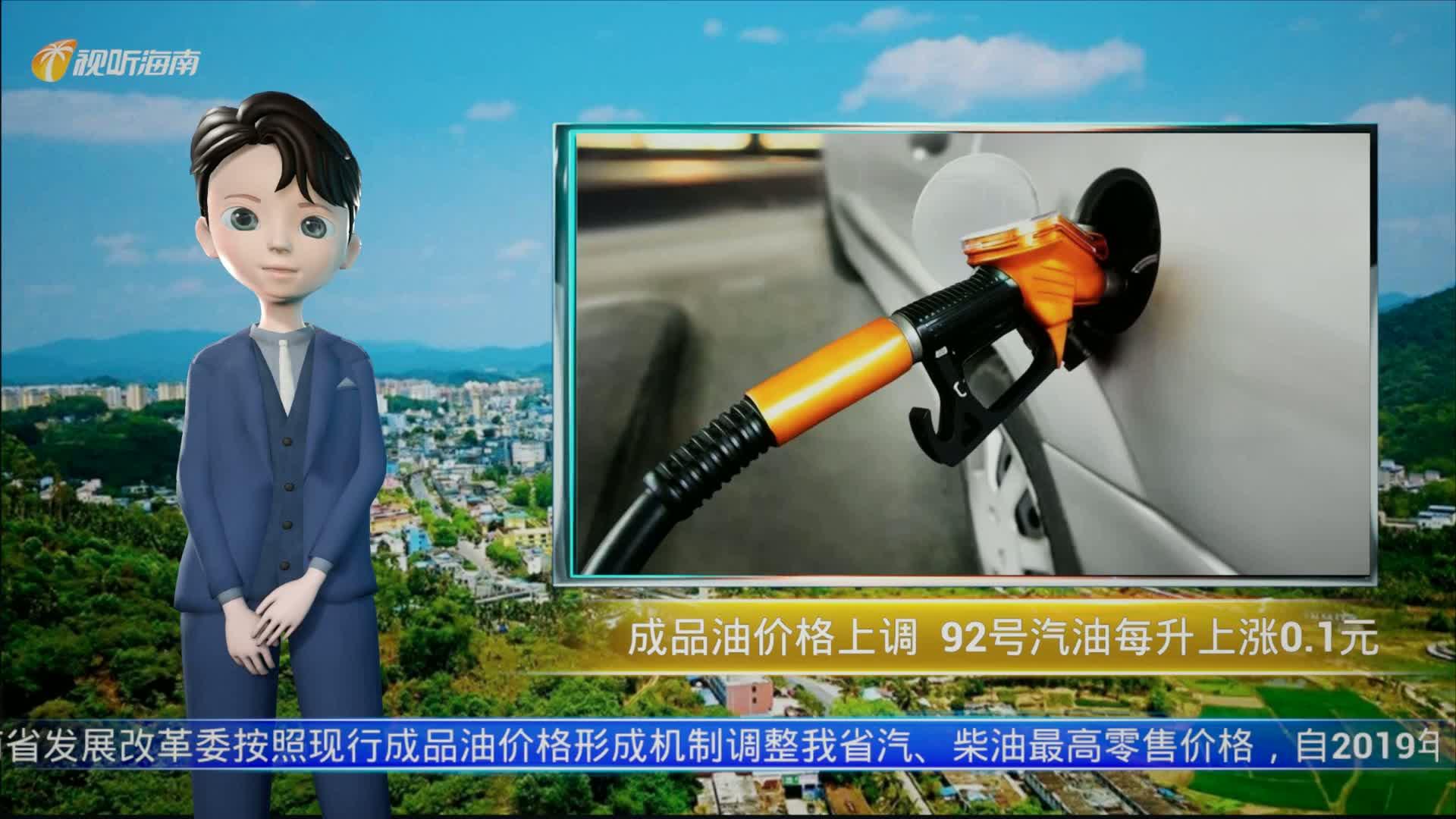AI播报|海南成品油价格今起上调 92号汽油每升上涨0.1元