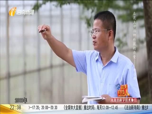 在泥土中播种科技的力量——杨小锋