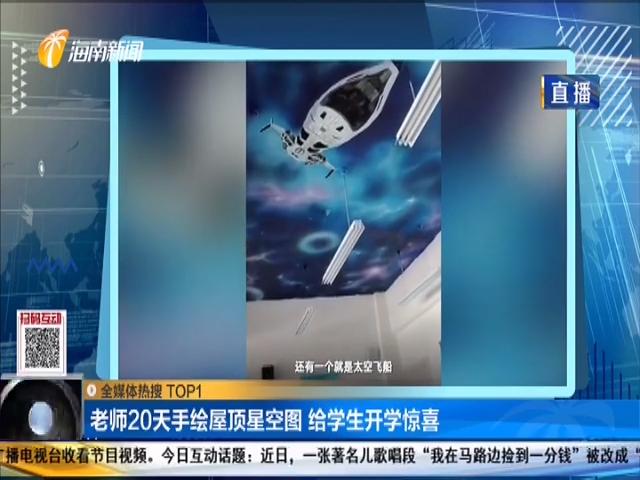 老师20天手绘屋顶星空图 给学生开学惊喜