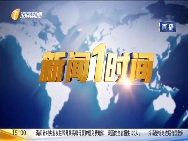 《新闻1时间》2019年09月11日(15:00)