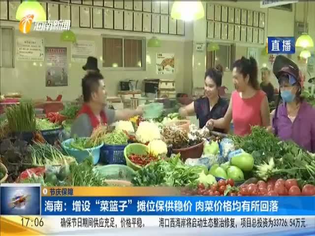 """海南:增设""""菜篮子""""摊位保供稳价 肉菜价格均有所回落"""