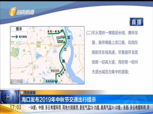 海口发布2019年中秋节交通出行提示